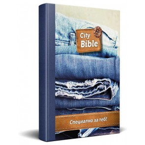 Bulgarian New Testament Bible Jeans Cover